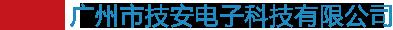 广州市技安电子科技有限公司